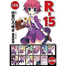 【合本版】R-15 全11巻 (角川スニーカー文庫)