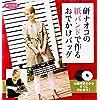 研ナオコの紙バンドで作るおでかけバッグ (角川SSCムック)