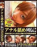 ZSRD-15 アナル舐め列伝 第二集 [DVD]