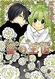 蜜の王国 (花音コミックス Cita Citaシリーズ)