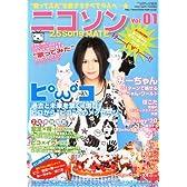 ニコソン~2.5Song MATE~ Vol.01 2011年09月号増刊 [雑誌]
