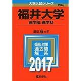 福井大学(医学部〈医学科〉) (2017年版大学入試シリーズ)