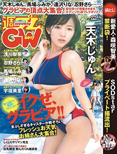 週プレ グラビアスペシャル増刊GW2017 [雑誌]