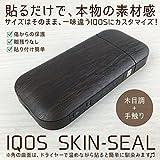 IQOS アイコス 用 スキンシール ダークウッド カバー シール ケース 側面対応 保護 高級感のある手触り (03 ダークウッド)