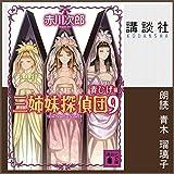 三姉妹探偵団 9 青ひげ篇