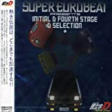 SUPER EUROBEAT presents 頭文字[イニシャル]D Fourth Stage D SELECTION+(CCCD)