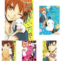 ミイラの飼い方 コミック 1-6巻 セット