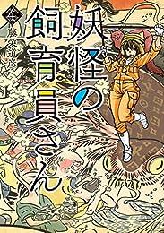 妖怪の飼育員さん 4巻 (バンチコミックス)
