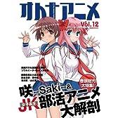 オトナアニメ Vol.12 (洋泉社MOOK)