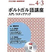 NHK CD ラジオ ポルトガル語入門/ステップアップ 2018年4月~2019年3月号
