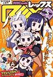 コミックREX2011年3月号