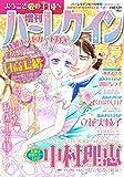増刊ハーレクイン 春号 2018年 4/15 号 [雑誌]: ハーレクイン 増刊