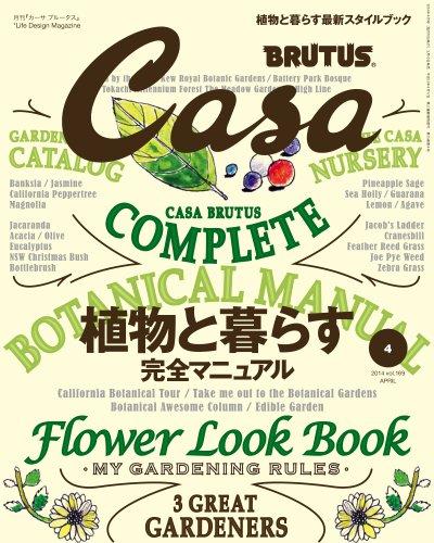 Casa BRUTUS (カーサ・ブルータス) 2014年 04月号 [雑誌]の詳細を見る