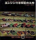 エンジン付き模型の工作 (1962年) (設計・工作教室〈6〉)