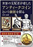 世界の支配者が愛したアンティークコインという価値を探る