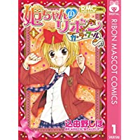 姫ちゃんのリボン カラフル 1 (りぼんマスコットコミックスDIGITAL)
