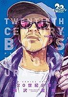 20世紀少年 完全版 11 (ビッグコミックススペシャル)