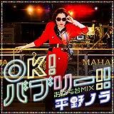 OK!バブリー!!feat. バブリー美奈子 お立ち台mix