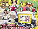 交通安全 教育用 木製パトカー型 紙芝居舞台セット 紙芝居1話付き 「ちびっこアンちゃんはじめてのお使い」