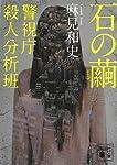 石の繭 警視庁殺人分析班 (講談社文庫)