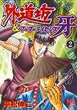 外道坊&マーダーライセンス牙 2 (ニチブンコミックス)