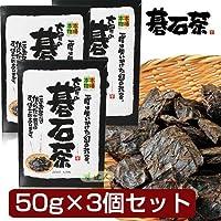 大豊の碁石茶 (ごいしちゃ) 50g×3個セット 【大豊町碁石茶協同組合】 (3)