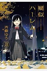 疑似ハーレム(3) (ゲッサン少年サンデーコミックス) Kindle版