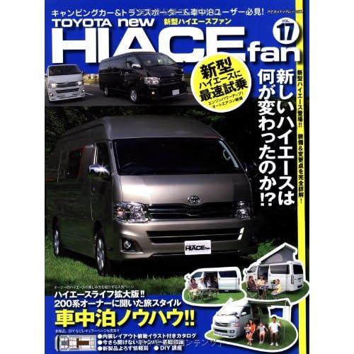 TOYOTA new HIACE fan vol.17 新型ハイエース完全詳解!!オーナー的車中泊ノウハウ公開! (ヤエスメディアムック 289)