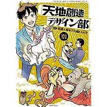 天地創造デザイン部(1) (モーニングコミックス)