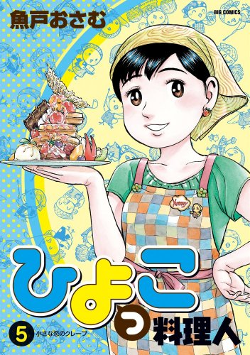 ひよっこ料理人 5 (ビッグコミックス)の詳細を見る