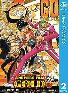 ONE PIECE FILM GOLD アニメコミックス 下 (ジャンプコミックスDIGITAL)
