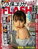 FLASH (フラッシュ) 2019年 6/25 号 [雑誌]