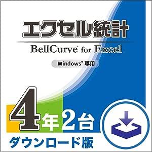 エクセル統計(最新版) 通常版   4年2台 ダウンロード版