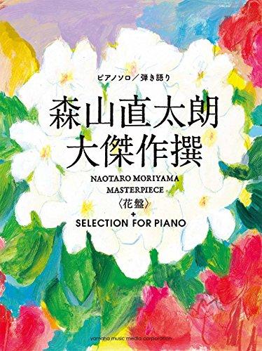 ピアノソロ/弾き語り 森山直太朗 大傑作撰<花盤>+SELE...