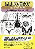 昆虫の描き方: 自然観察の技法II