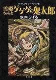 雪姫ちゃんとゲゲゲの鬼太郎 (角川文庫―水木しげるコレクション)