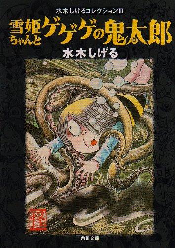 雪姫ちゃんとゲゲゲの鬼太郎 (角川文庫―水木しげるコレクション)の詳細を見る