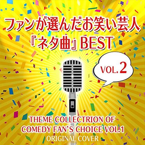 仮面ノリダー怪人登場シーン (とんねるず)ORIGINAL COVER