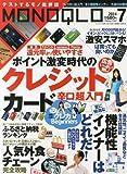 「MONOQLO (モノクロ) 2014年 07月号 [雑誌]」販売ページヘ