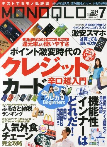 MONOQLO (モノクロ) 2014年 07月号 [雑誌]の詳細を見る