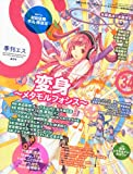季刊 S 2011年04月号(34号) [雑誌]?