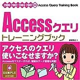 Accessクエリ トレーニングブック 2000/2002/2003/2007対応