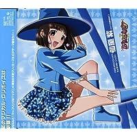 ロザリオとバンパイア キャラクターソングシリーズ(3)