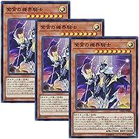 【 3枚セット 】遊戯王 日本語版 EXFO-JP020 紫宵の機界騎士 (スーパーレア)