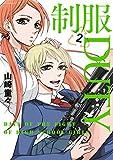 制服DUTY 2巻 (デジタル版ヤングガンガンコミックス)