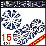 ホイールカバー/ホイールキャップ/汎用/15インチ/4枚セット/白×青【オートランド/AUTOLAND】