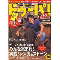 ドゥーパ ! 2007年 10月号 [雑誌]