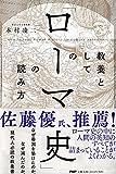 「教養としての「ローマ史」の読み方」本村 凌二