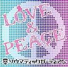 LOVE&PEACE 【B-Type】(在庫あり。)