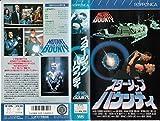 スターシップ・バウンティ [VHS]